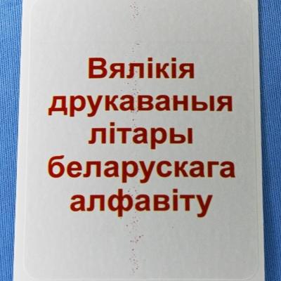Купить Касса заглавных букв для изучения белорусского языка