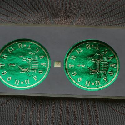 Купить Наклейка Постный продукт 44 мм выполненная тиснением 2х фольг