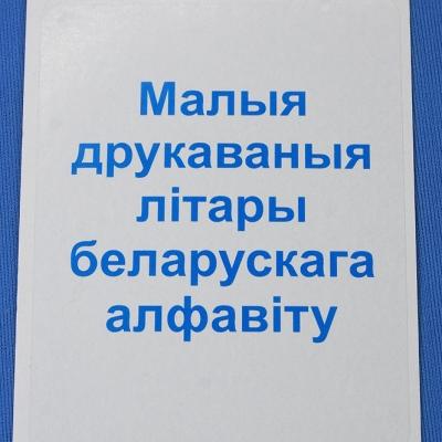 Купить Касса прописных букв для изучения белорусского языка